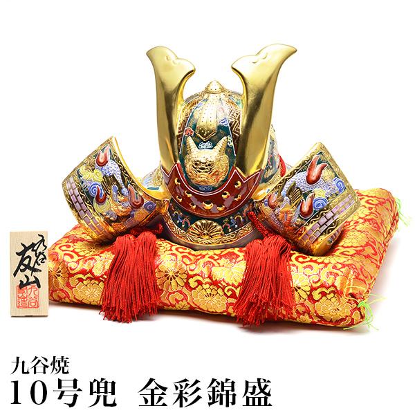 【九谷焼 】 兜 金彩錦盛 10号 ≪送料無料/1~3営業日で出荷≫