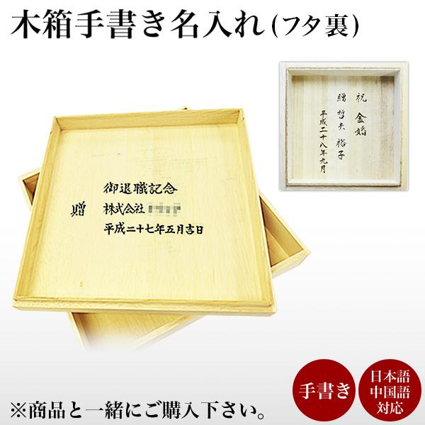 木箱 手書き 名入れ 1個≪1週間程で出荷≫ (   )