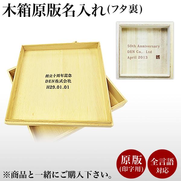 【名入れ】 木箱 名入れ 原版印字代 1個 ≪1~3営業日で出荷≫