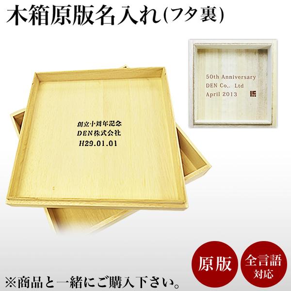 【送料無料】木箱 原版 名入れ 1個≪2週間程で出荷≫ (   )
