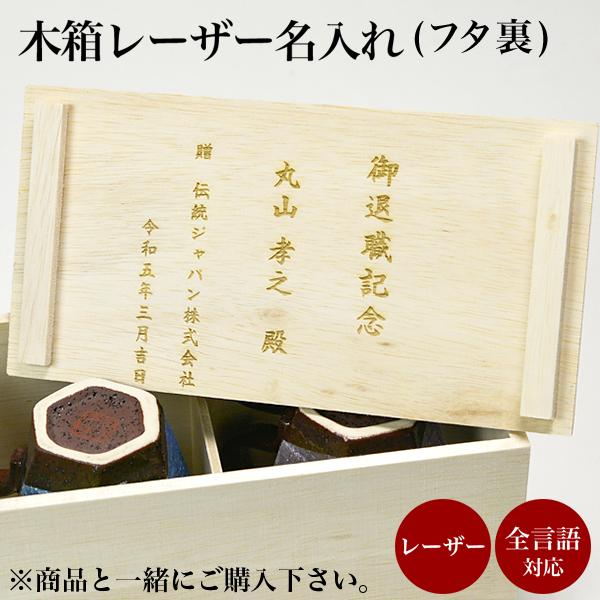 木箱 レーザー印字 名入れ 1個≪2週間程で出荷≫ (   )