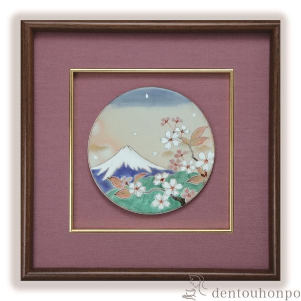 【送料無料】陶額 富士に桜≪1~3営業日で出荷≫ ( 名入れ可 清水焼 京焼 )
