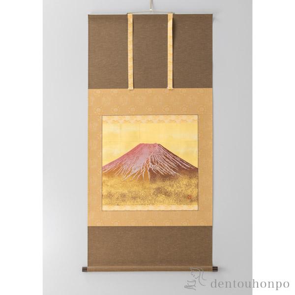 【送料無料】掛軸 黎明赤富士≪1ヶ月程で出荷≫ ( 敬老の日 プレゼント ギフト 金沢金箔 )