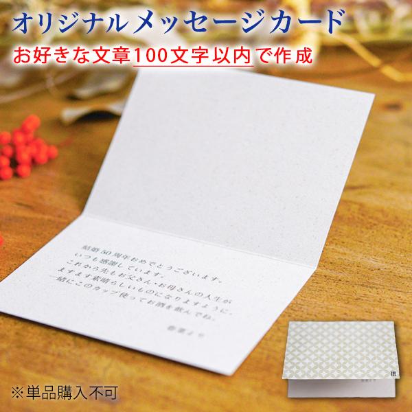 メッセージカード オリジナル 1枚 ≪1営業日で出荷≫