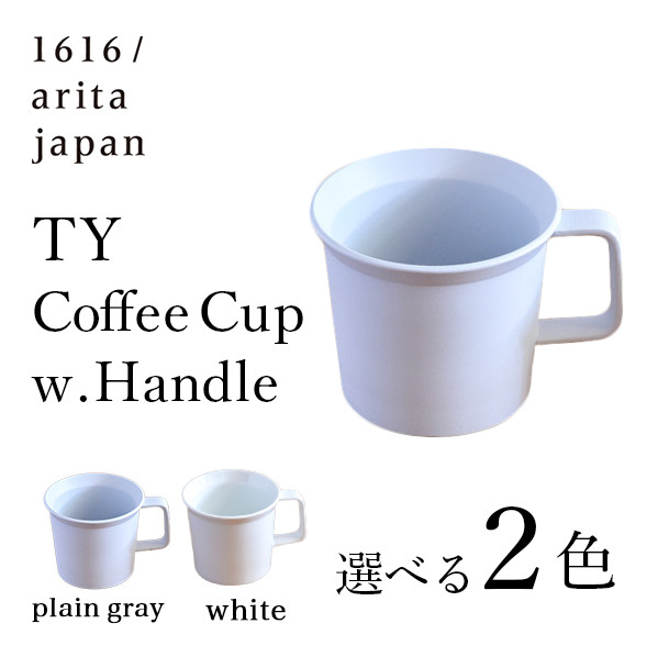 【有田焼 1616 / arita japan】 TY Coffee Cup w.Handle white/plain gray ≪13時まで即日出荷≫
