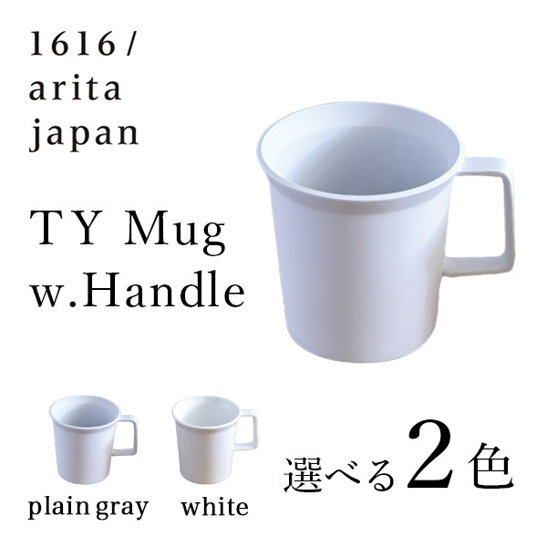 【有田焼 1616 / arita japan】 TY Mug  w.Handle white/plain gray ≪13時まで即日出荷≫