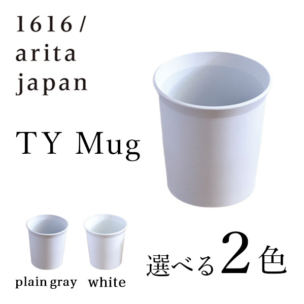 【有田焼 1616 arita japan】 TY Mug white/plain gray 1個 ≪13時まで即日出荷≫