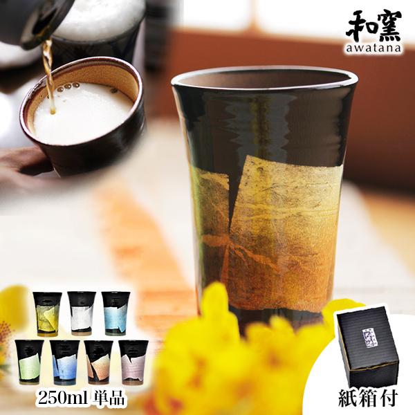 【九谷焼 和窯】 ビアカップ awatana 銀彩 紙箱付き 250ml 1個 ≪13時まで即日出荷≫