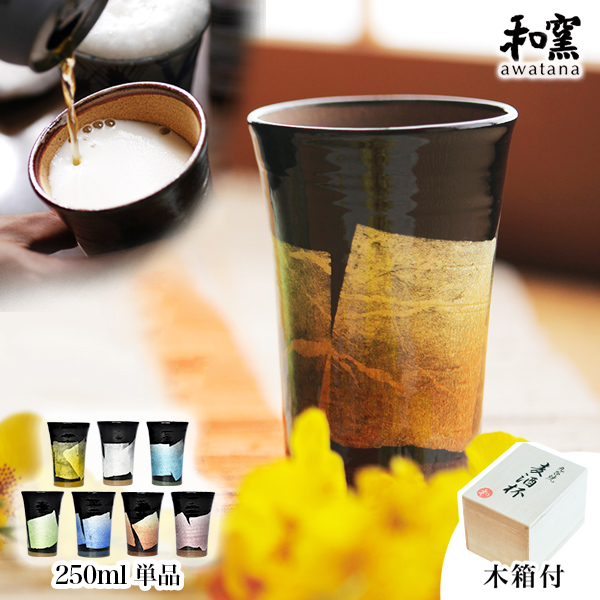 【九谷焼 和窯】 ビアカップ awatana 銀彩 専用木箱付き 250ml 1個 ≪13時まで即日出荷≫