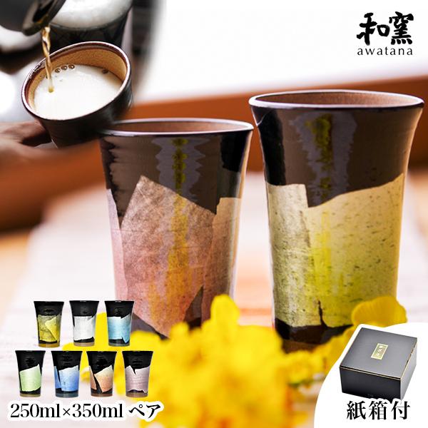 【九谷焼 和窯】 ビアカップ awatana 銀彩 紙箱付き 250ml/350ml ペア ≪13時まで即日出荷≫