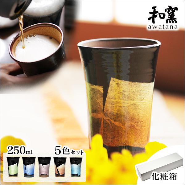 【九谷焼 和窯】 ビアカップ awatana 銀彩 専用木箱付き 350ml 5色セット ≪送料無料/13時まで即日出荷≫