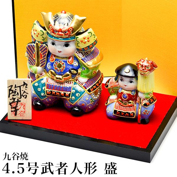 【九谷焼 】 武者人形 盛 4.5号 ≪送料無料/1営業日で出荷≫