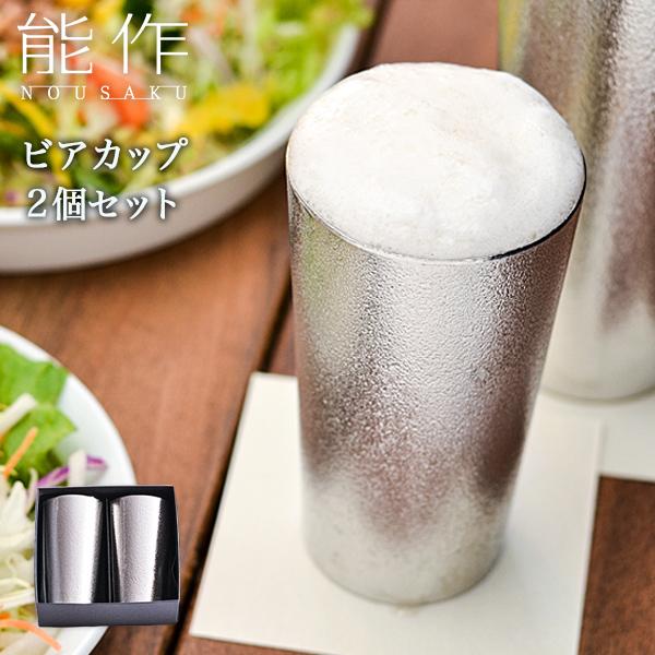 【送料無料】ビアカップ 2個セット≪!取り寄せ商品!通常2週間程で出荷≫ ( 能作 退職祝い 錫 ビールグラス タンブラー ビアグラス ビアカップ 高岡銅器 )
