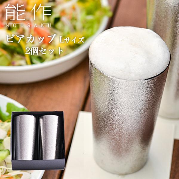 【送料無料】ビアカップ L 2個セット≪1~3営業日で出荷≫ ( 能作 あすつく 錫 ビールグラス タンブラー ビアグラス ビアカップ 高岡銅器 )