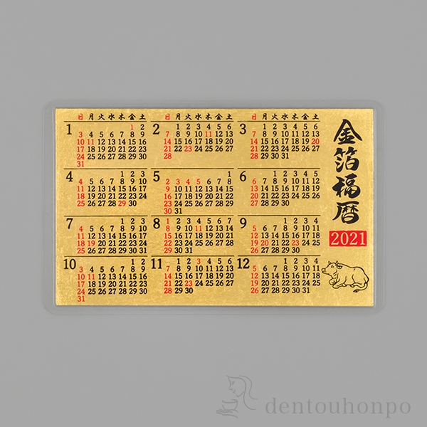 【送料無料】金箔カレンダー 福暦 「丑」 片面 10枚≪2週間程で出荷≫ ( 干支 丑 丑年 2021年  )