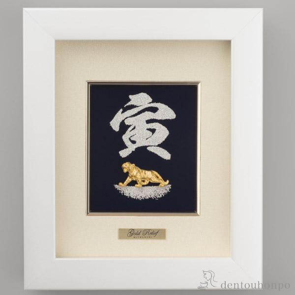 【送料無料】純金製 アートレリーフ 「寅」 K24 2g≪2週間程で出荷≫ ( 子 辰 龍 午 丑 東京銀器(金工芸) )