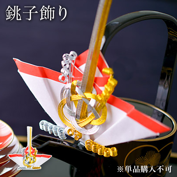 銚子飾り≪1~3営業日で出荷≫ ( ※単品購入不可※  )