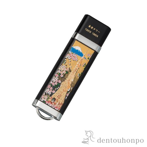 【送料無料】USBメモリ 東京タワー≪1~3営業日で出荷≫ ( 名入れ可 フラッシュメモリ 4GB ストレージ お土産 おすすめ 山中漆器 )