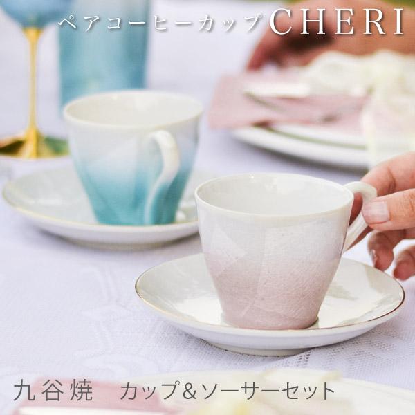 コーヒーカップ cheri ペア≪!メーカー直送品!通常即日発送≫ ( セット ソーサー ティーカップ 九谷焼 )
