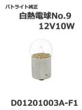 パトライト(PATLITE) 回転灯【補修パーツ】白熱電球No.9交換用【型式】D01201003A-F1 12V10W