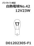 パトライト(PATLITE) 回転灯【補修パーツ】白熱電球No.42交換用【型式】D01202305-F1 12V23W