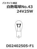 パトライト(PATLITE) 回転灯【補修パーツ】白熱電球No.43交換用【型式】D02402505-F1 24V25W