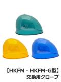 パトライト カバーグローブ HKFM型 HKFM-G型 交換 修理部品 黄 緑 青 A31110015