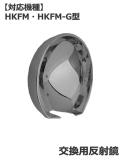 パトライト(PATLITE) 流線型回転灯【HKFM・HKFM-G型 補修パーツ】交換用反射鏡【型式】A41110007-F1