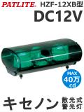 パトライト(PATLITE) キセノン灯 HZF-12XB-G 散光式 警告灯(黄・緑・青) DC12V 送料無料