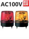 パトライト 大型回転灯 KG-100 AC100V Ф186 防滴(赤、黄)送料無料