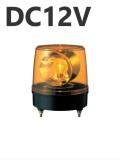 パトライト(PATLITE) 大型回転灯 KG-12 DC12V Ф186 防滴 黄色 送料無料