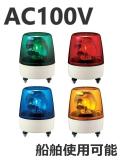 パトライト(PATLITE) 中型回転灯 KP-100A AC100V Ф162 防滴(赤、黄、緑、青)送料無料