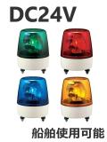 パトライト(PATLITE) 中型回転灯 KP-24A DC24V Ф162 防滴(赤、黄、緑、青)送料無料