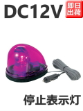 パトライト(PATLITE) 流線型回転灯 KW-12 DC12V(色は紫のみです。) シガーソケット