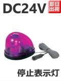 パトライト(PATLITE) 流線型回転灯 KW-24 DC24V(色は紫のみです。) シガーソケット