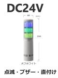パトライト(PATLITE) 積層情報表示灯 LA6-3DTNWB 3段 オフホワイト 直付け・端子台・ブザーあり DC24V Φ60 送料無料