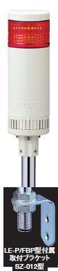 パトライト(PATLITE) LED薄型小型積層信号灯 LE-120FBP 1段 点灯/点滅/ブザー AC220V 50Ф ポール取付け(色選べます。) 送料無料