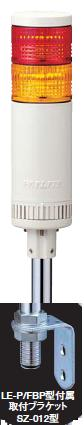 パトライト(PATLITE) LED薄型小型積層信号灯 LE-220FBP 2段 点灯/点滅/ブザー AC220V 50Ф ポール取付け(色選べます。) 送料無料