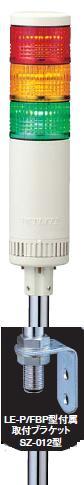 パトライト(PATLITE) LED薄型小型積層信号灯 LE-320P 3段 点灯 AC220V 50Ф ポール取付け 赤・黄・緑 送料無料