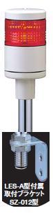 パトライト(PATLITE) LED薄型小型積層信号灯 LES-102A 1段 点灯 AC/DC24V 50Ф ポール取付け(色選べます。)