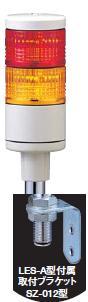 パトライト(PATLITE) LED薄型小型積層信号灯 LES-202A 2段 点灯 AC/DC24V 50Ф ポール取付け(色選べます。)