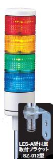 パトライト(PATLITE) LED薄型小型積層信号灯 LES-402A 4段 点灯 AC/DC24V 50Ф ポール取付け 赤・黄・緑・青 送料無料
