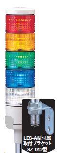 パトライト(PATLITE) LED薄型小型積層信号灯 LES-502A 5段 点灯 AC/DC24V 50Ф ポール取付け 赤・黄・緑・青・白 送料無料