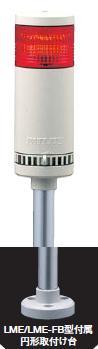 パトライト(PATLITE) LED中型積層信号灯 LME-110 1段 点灯 AC100V 60Ф ポール取付け(AC220V、色選べます。) 送料無料