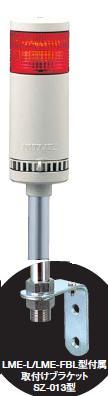 パトライト(PATLITE) LED中型積層信号灯 LME-110L 1段 点灯 AC100V 60Ф ポール取付け(AC220V、色選べます。) 送料無料