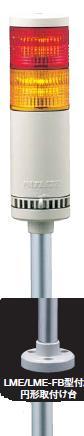 パトライト(PATLITE) LED中型積層信号灯 LME-210 2段 点灯 AC100V 60Ф ポール取付け(AC220V、色選べます。) 送料無料
