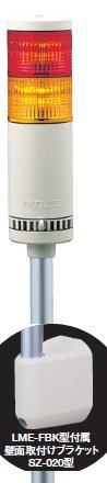 パトライト(PATLITE) LED中型積層信号灯 LME-202FBK 2段 点灯/点滅/ブザー AC/DC24V 60Ф ポール取付け(色選べます。) 送料無料