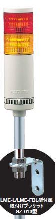 パトライト(PATLITE) LED中型積層信号灯 LME-210L 2段 点灯 AC100V 60Ф ポール取付け(AC220V、色選べます。) 送料無料