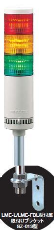 パトライト(PATLITE) LED中型積層信号灯 LME-310L 3段 点灯 AC100V 60Ф ポール取付け(AC220V選べます。) 送料無料