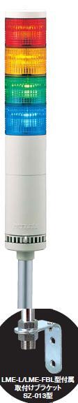 パトライト(PATLITE) LED中型積層信号灯 LME-410L 4段 点灯 AC100V 60Ф ポール取付け(AC220V選べます。) 送料無料